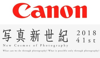 Canon New Cosmos of the Photography Competition