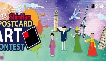 Shin Han Postcard Art Contest for International Students