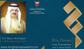 King Hamad Award 2018